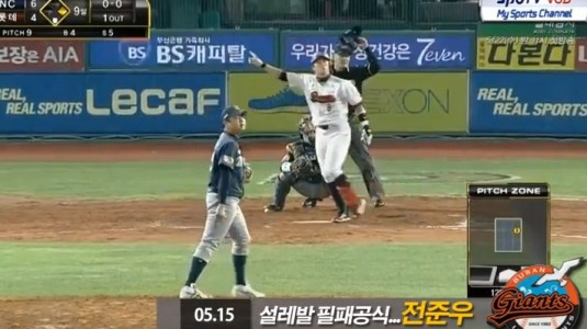 jeon jun woo celebrates homerun too early